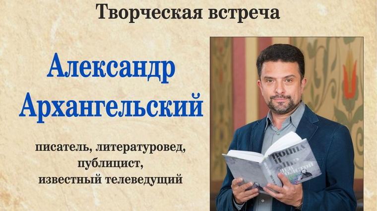 В первый день лета новгородцы смогут встретиться с писателем Александром Архангельским