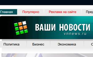 Комитет информационной политики Новгородской области не остался в стороне от конфликтной ситуации вокруг интернет-газеты «Ваши новости»