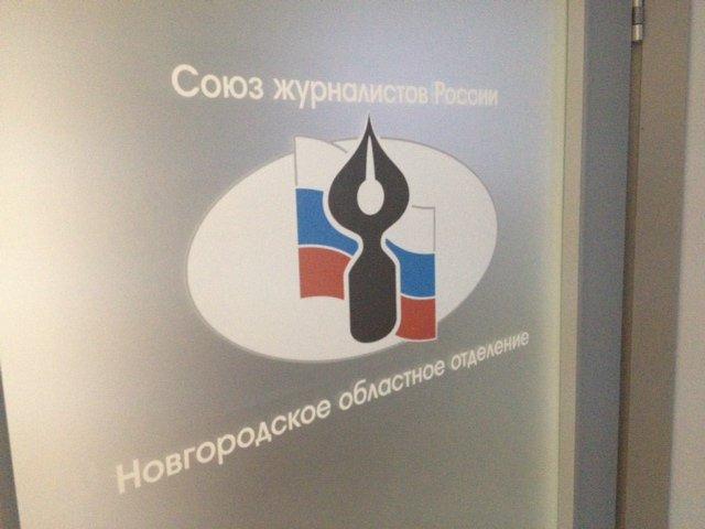 Новгородское отделение Союза журналистов России вернется в офис на Стратилатовской, 27