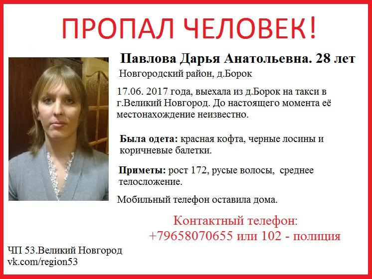 В Великом Новгороде пропавшая мать троих детей сообщила мужу, что она жива