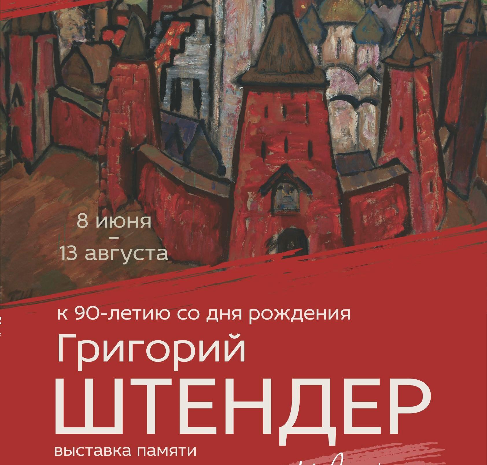 В Великом Новгороде откроется выставка к 90-летию со дня рождения архитектора Григория Штендера