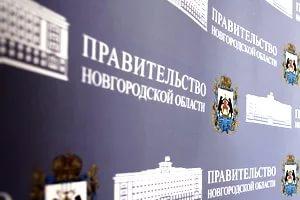 Николай Ренкас уходит с поста: руководитель департамента труда и соцзащиты Новгородской области будет выбран по конкурсу