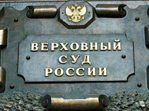 Верховный суд РФ: незаконные постройки у Спас-Нередицы должны быть снесены
