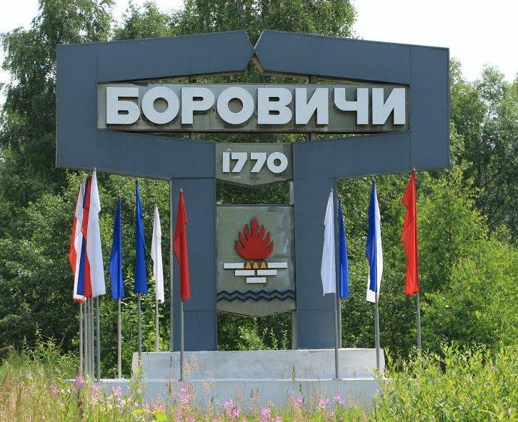 20 млн рублей получат Боровичи в рамках Федеральной программы «Развитие моногородов России»