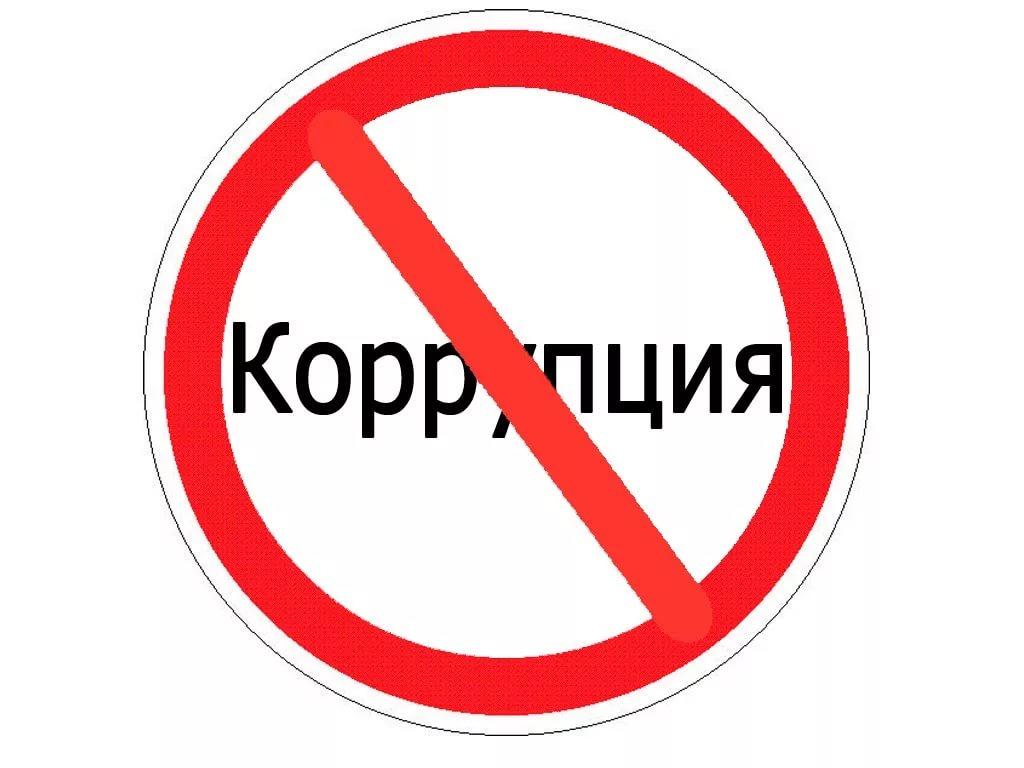 Новгородцы могут показать себя на конкурсе Генпрокуратуры против коррупции