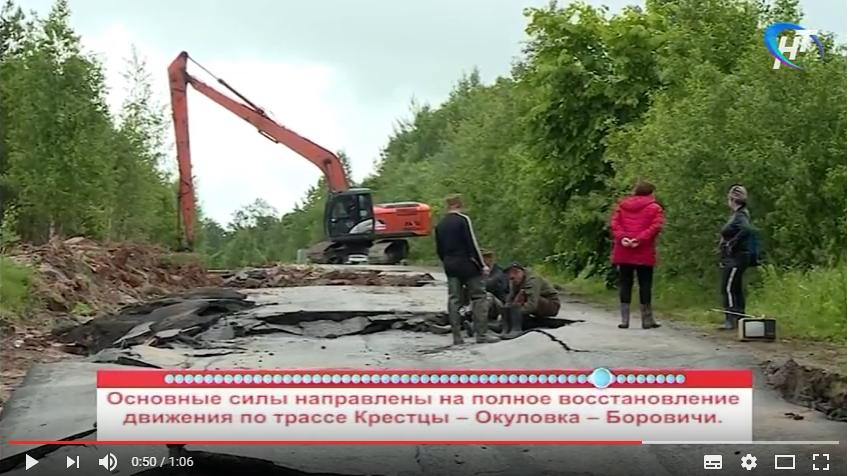 Видео «53 секунды»: в Новгородской области начато восстановление дорог после удара водной стихии
