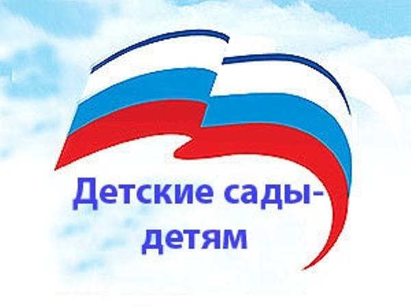 За 7 лет работы партпроекта «Единой России» реконструировано и построено более 5 000 детсадов по всей стране