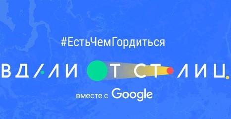 На Google Карте добрых дел появились лапки «Найды» из Боровичей