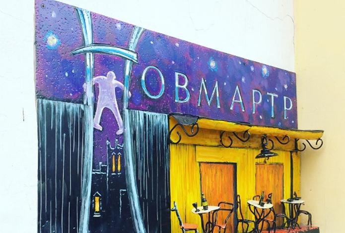На самой короткой в мире улице искусства Новмартре сегодня появились новые объекты