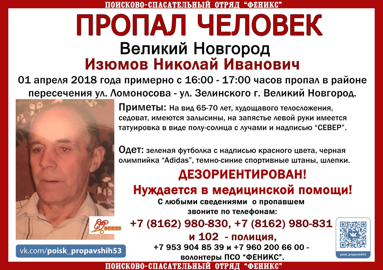 В Великом Новгороде третий день ищут пенсионера