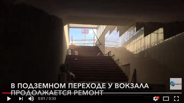 Видео: как идет ремонт подземного перехода у новгородского вокзала