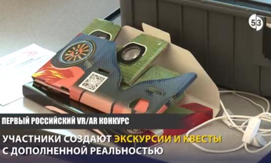 Школьники из разных регионов создавали дополненную реальность в Великом Новгороде