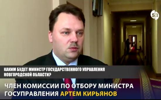 Каким будет министр государственного управления Новгородской области?