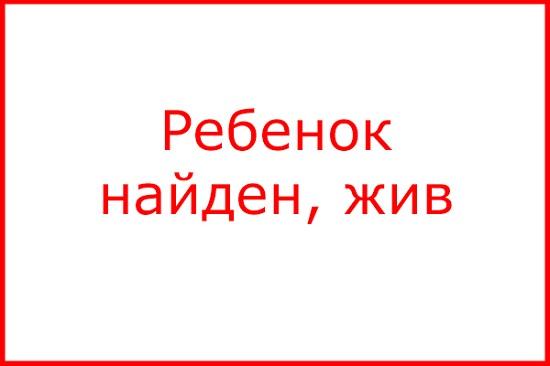 Пропавший в Великом Новгороде подросток найден