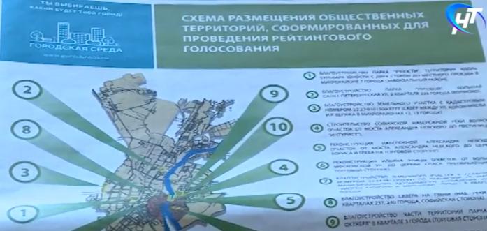 Жители трех городов Новгородской области голосуют сегодня за парки, скверы и набережные