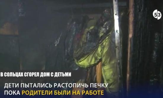 Видео53: В Сольцах сгорел дом с детьми