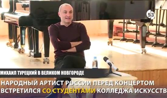Видео53: Михаил Турецкий в Великом Новгороде