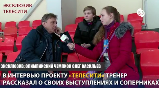 Видео53: Олимпийский чемпион Олег Васильев оставил пожелание новгородским фигуристам