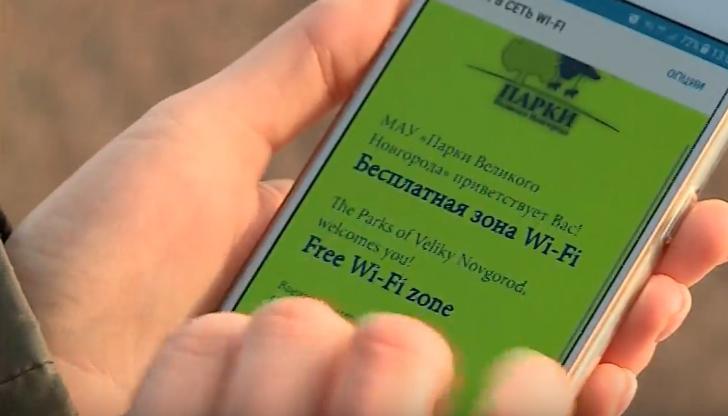 НТ рассказало, как устроен Wi-Fi в Кремлевском парке Великого Новгорода