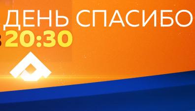 НТ отмечает вместе с новгородцами Международный день «спасибо»