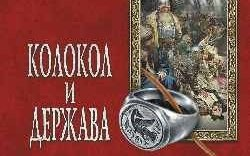 Андрей Никитин опубликовал отзыв о романе Виктора Смирнова «Колокол и Держава»