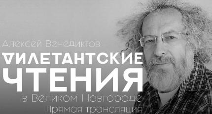 Трансляция: «Дилетантские чтения» с Алексеем Венедиктовым в Великом Новгороде