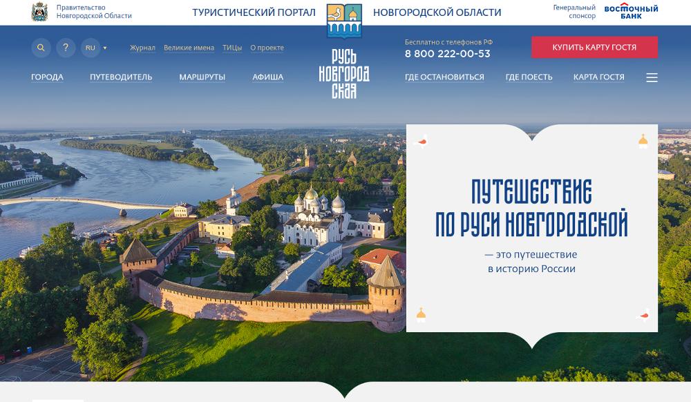 Портал Novgorod.travel поможет туристам проложить верный путь