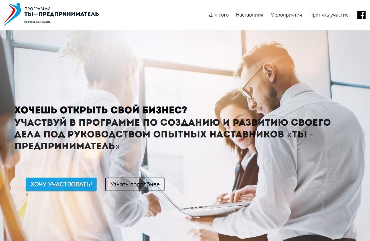 Программа «Ты – Предприниматель!» привлекает всё больше новгородских студентов