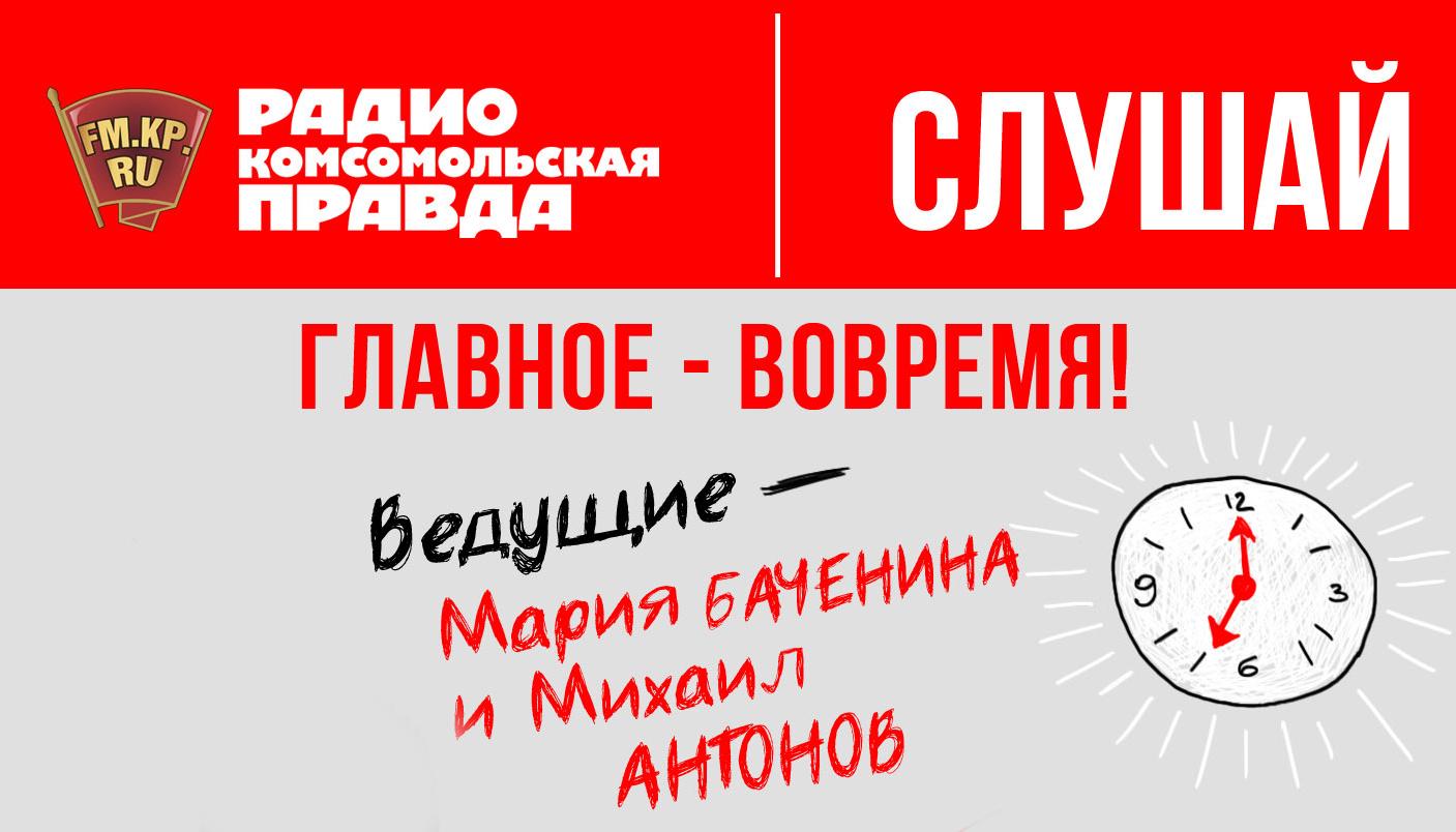 Радио «Комсомольская правда» выйдет в прямой федеральный эфир из Великого Новгорода