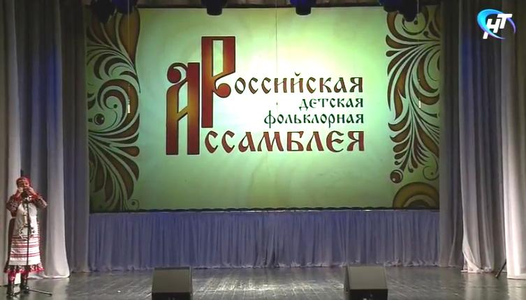 Трансляция из Великого Новгорода: гала-концерт Российской детской фольклорной Ассамблеи