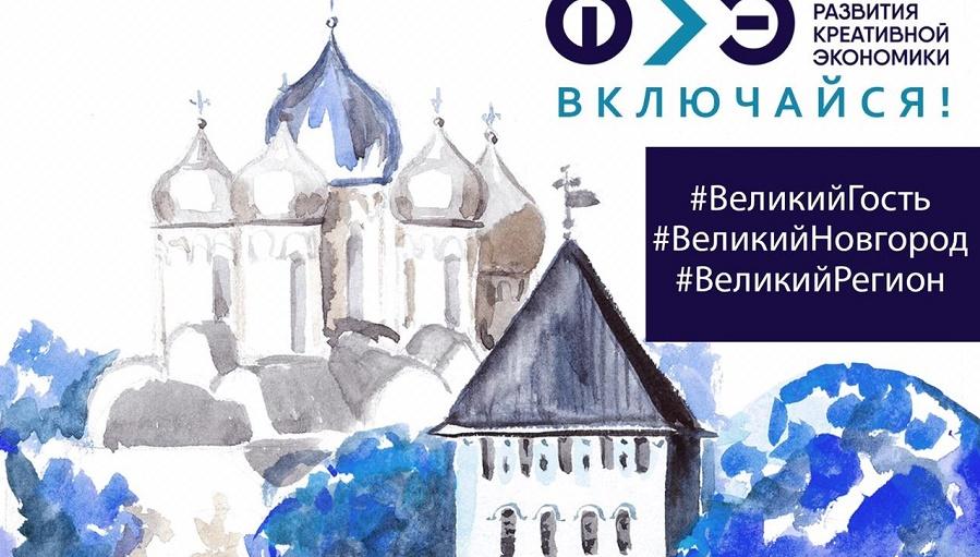 В Великом Новгороде стартует Первый межрегиональный форум креативных индустрий