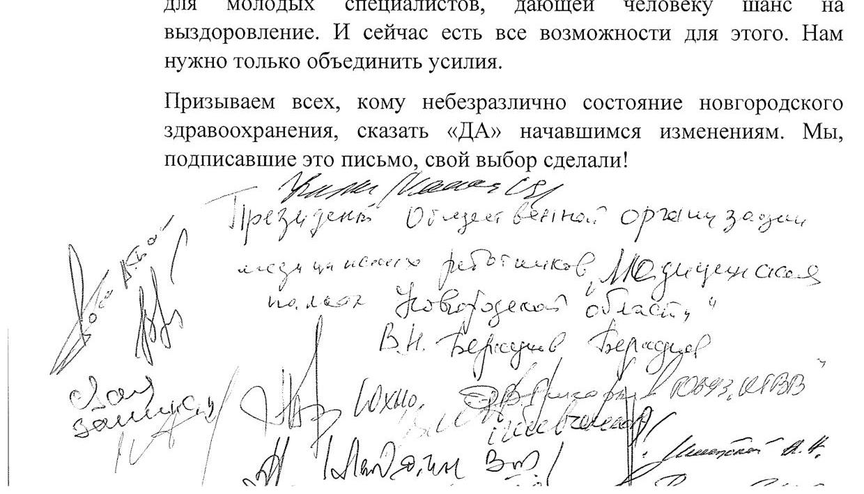 Медики Новгородской области обратились с открытым письмом к коллегам и жителям