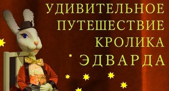 Новгородские малыши смогут отправиться в удивительное путешествие с кроликом Эдвардом