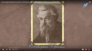 Борис Ковалёв на НТ рассказал о «новгородском Керенском»