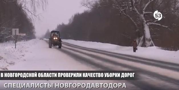Видео53: дороги в районах оказались намного чище, чем в Великом Новгороде