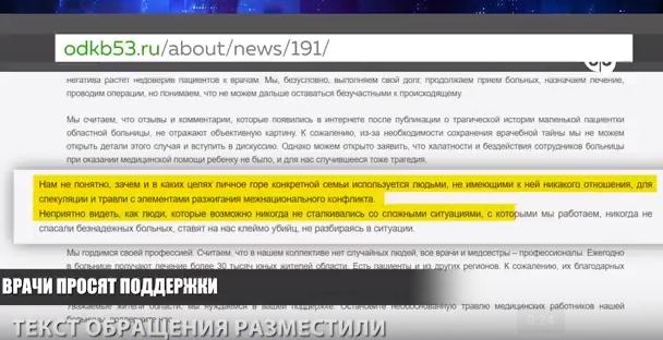 Видео53: новгородские врачи просят поддержки
