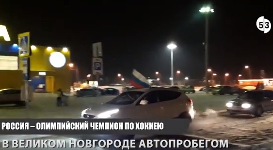 Видео53: новгородцы отметили автопробегом победу российского хоккея