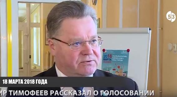 Новгородцы сделают уникальный выбор