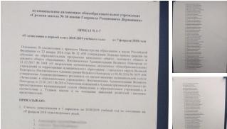 В соцсети утекли списки первоклассников новой средней школы в новгородских Ивушках