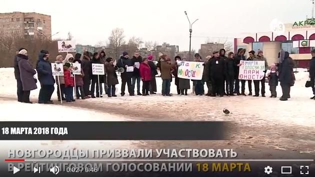 В Великом Новгороде прошел митинг за благоустройство территорий