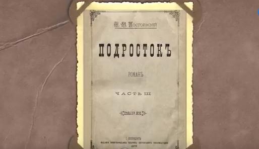 Роман Достоевского «Подросток» мог не увидеть свет