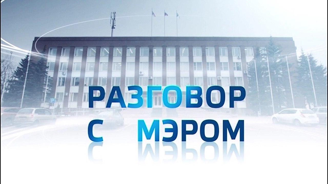 Онлайн-трансляция разговора с мэром Великого Новгорода