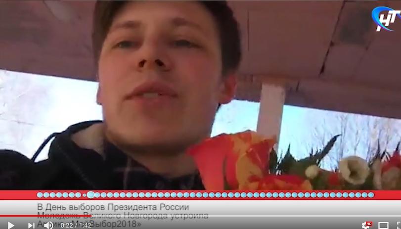 53 секунды: молодежь Великого Новгорода проводит акцию #мойвыбор2018