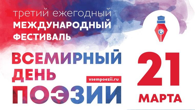 «53 новости» поддерживают фестиваль «Всемирный День поэзии»