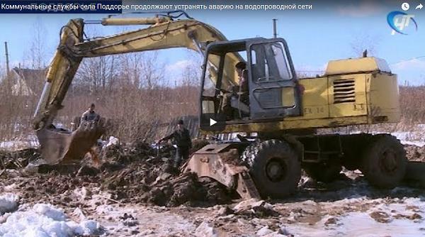 Коммунальщики в Поддорье продолжают устранять аварию водопровода