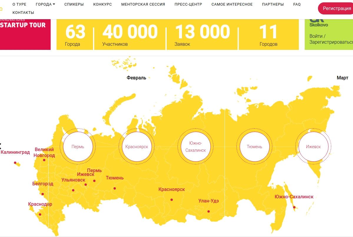 Великий Новгород примет федеральный конкурс стартапов