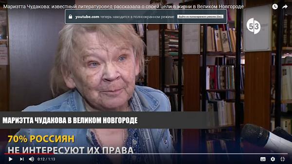 Мариэтта Чудакова в Великом Новгороде рассказала, за что она борется