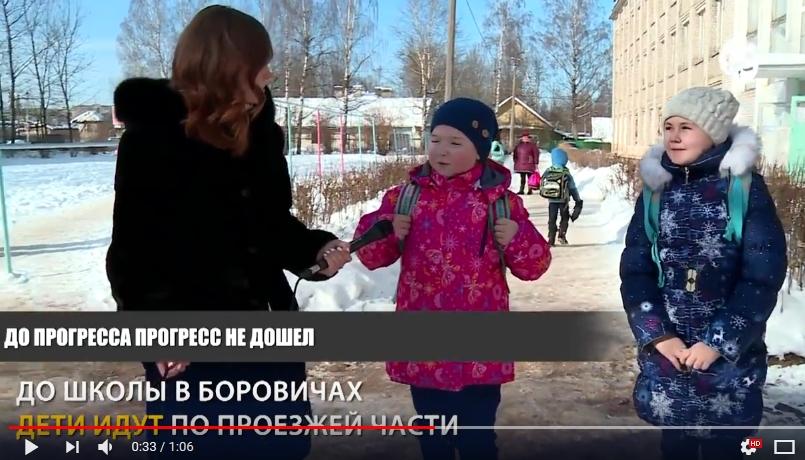 Ученики из поселка Прогресс Боровичского района замерзают по пути в школу