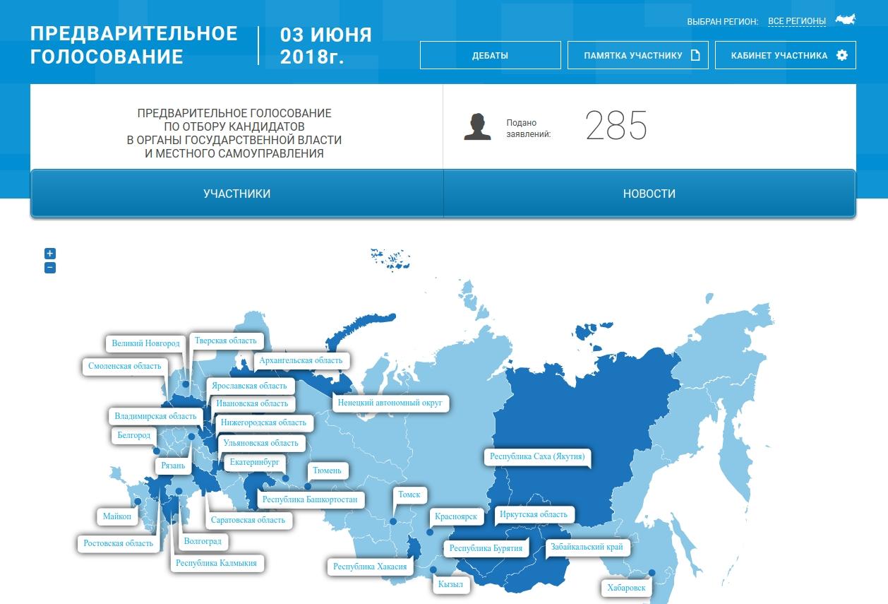 «Единая Россия» запустила обновленный сайт предварительного голосования-2018