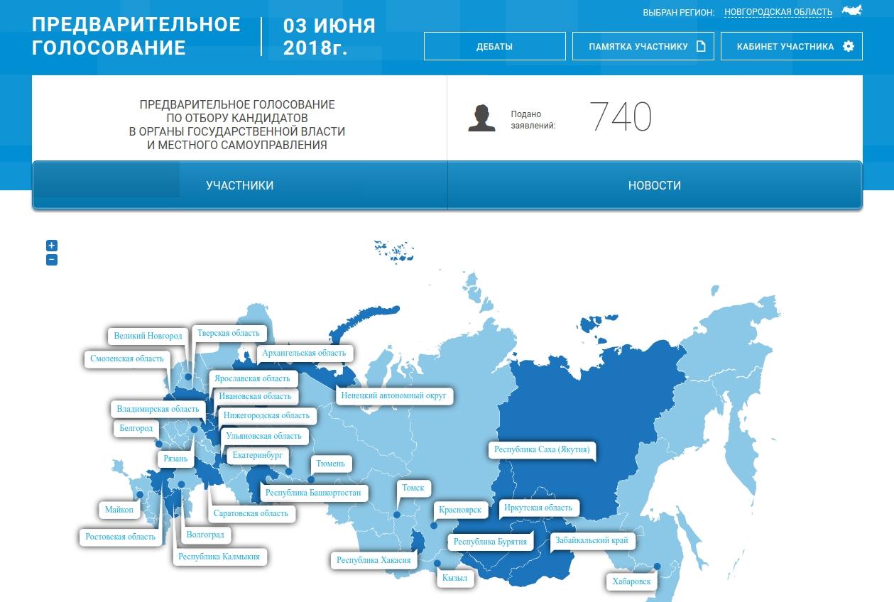 «Единая Россия» проведет предварительное голосование онлайн – с 28 мая по 1 июня